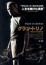 ★試写会中毒★-09.05.01グラン・トリノ1
