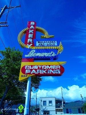 HAWAII ~食べ歩き~-レナーズ