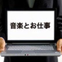 音楽とお仕事〜WEB…