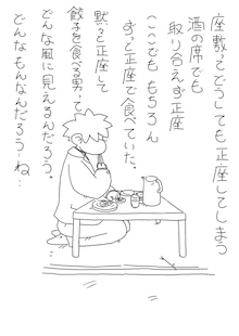 ふらふら記-no43