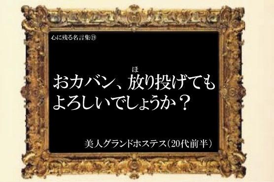 大阪で生まれたおっさんやさかい。-名言19