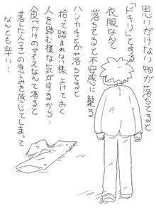ふらふら記-no44