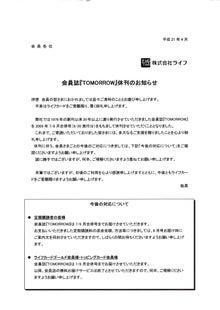 クレジットカードミシュラン・ブログ-LIFE「TOMORROW」誌休刊の案内