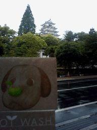環境にやさしいシャンプー「ソイウォッシュfor PET」-福山城