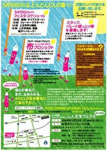 『六ヶ所村ラプソディー』~オフィシャルブログ-510さが裏