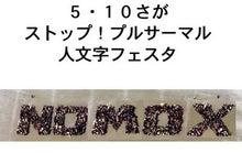 『六ヶ所村ラプソディー』~オフィシャルブログ-510さが