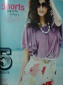 雑誌 GLAMOROUS(グラマラス)ファッション大好き!