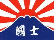WiiFit監修:松井薫パーソナルトレーナー★ウェルネスガーディアンズ-松井薫:国士舘旗
