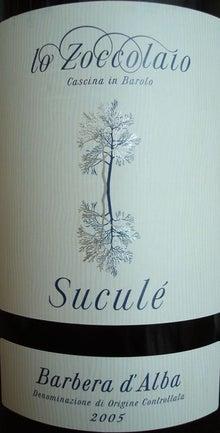 個人的ワインのブログ-Barbera dAlba lo Zoccolaio Sucule 2005