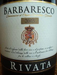 個人的ワインのブログ-Barbaresco Rivata 2005