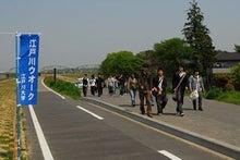 駒木会みんなのBLOG-江戸川ウォーク2009 タイトル写真