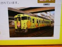 酔扇鉄道-Habatan 2