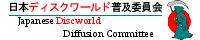 日本ディスクワールド普及委員会
