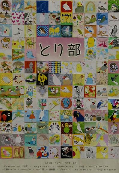絵日記ブログ・姫うずらまみれ-Q