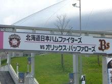 「試される大地北海道」を応援するBlog-チーム名