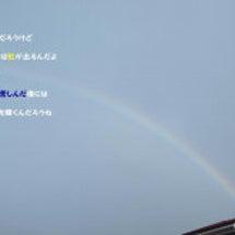 虹 ~写真詩~