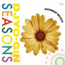 DJ YO-GINのブログ-SEASONS
