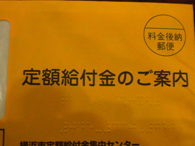 夜のファミレス通信-給付金 (・∀・)