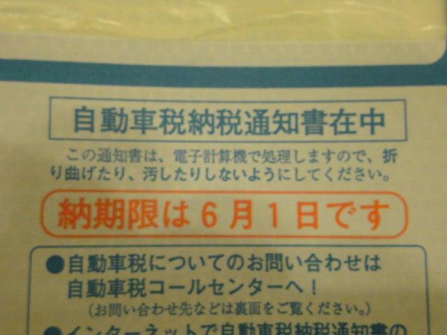 夜のファミレス通信-自動車税 (ノД`)