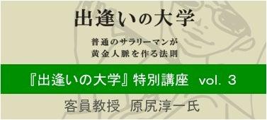 出逢いの大学-特別講座3ロゴ