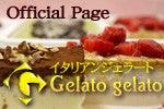 gelato-gelatoのブログ-アーリオオーリオオフィシャルページ