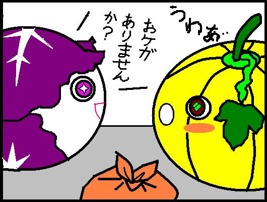 御馳走☆デリシャス☆恋童話-かぼちゃ4