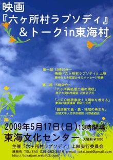 『六ヶ所村ラプソディー』~オフィシャルブログ-東海村のチラシ
