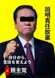 """山岡キャスバルの""""偽オフィシャルブログ""""「サイド4の侵攻」-小沢 説明責任放棄"""