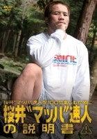 """桜井""""マッハ""""速人オフィシャルブログ Powered by Ameba-dvd"""