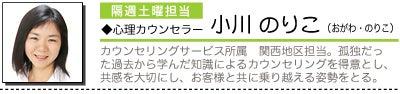 ラブ・カウンセリングのブログ-プロフィール-小川のりこ