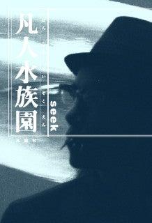 seekオフィシャルブログ seekの水中喫茶店 Powered by Ameba-bonjinsuizokuen