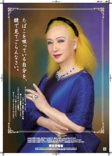 ☆きれいな空気が吸いたいね☆-厚生労働省ポスター