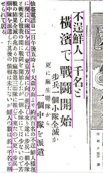 「通りすがりの三国人」による正しい歴史認識-本当に有った関東大震災での朝鮮人による暴動