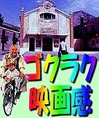 『ゴクラク映画感』-こてこて大阪弁のお笑い映画評