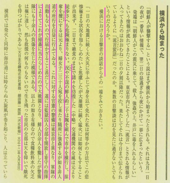 「通りすがりの三国人」による正しい歴史認識-横浜での関東大震災時の朝鮮人暴動目撃談