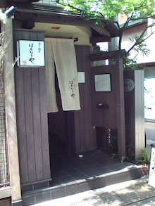 よもぎ蒸しとゲルマニウム温浴「楽座や」日本橋店♪-20090514131909.jpg