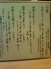 よもぎ蒸しとゲルマニウム温浴「楽座や」日本橋店♪-20090514132646.jpg