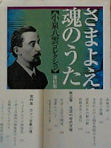 レフティやすおの作文工房-小泉八雲「読書について」