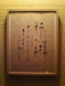 よもぎ蒸しとゲルマニウム温浴「楽座や」日本橋店♪-20090514133645.jpg