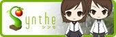 ソーシャルゲーム「Synthe」公式サイト