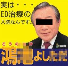 """山岡キャスバルの""""偽オフィシャルブログ""""「サイド4の侵攻」-鴻池官房副長官 2"""