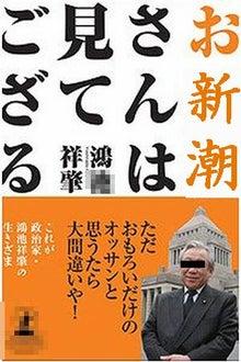 """山岡キャスバルの""""偽オフィシャルブログ""""「サイド4の侵攻」-鴻池官房副長官 3"""