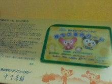 はな*chanの日記-img330.jpg