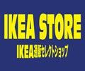 IKEA-STORE-Banner120.jpeg