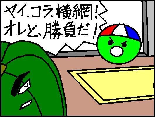 御馳走☆デリシャス☆恋童話-いかり7