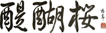 有限会社醍醐桜HP