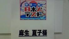 麻生夏子オフィシャルブログ「ただ今ご紹介にあずかりました、麻生夏子です。」by Ameba-200905141557000.jpg