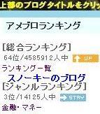 スノーキーのブログ-アメーバ総合ランキング64位