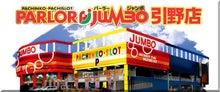 ジャンボ引野店のォラォラ営業日誌