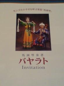 中国料理五十番の店長ブログ-20090517205123.jpg